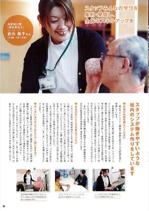 2015.10/くるめで働こう!(2/3)