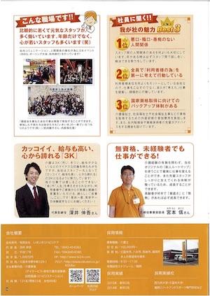 2015.10/くるめで働こう!(3/3)