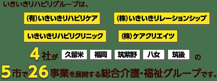 いきいきグループは、久留米・福岡・筑紫野・八女・筑後の5市で22事業を展開する総合介護・福祉グループです!