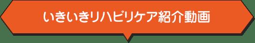 いきいきリハビリケア紹介動画