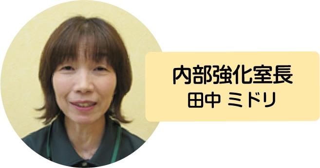 内部強化室長 田中ミドリ