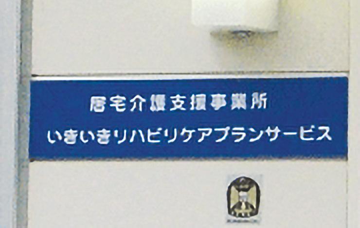 【久留米安武・八女稲富】介護支援専門員(未経験・ブランク可)